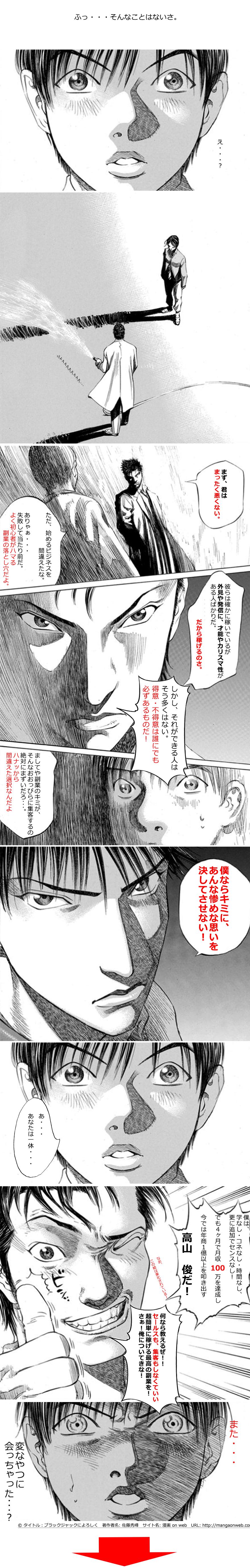 しゅんさんまんが5 (2)